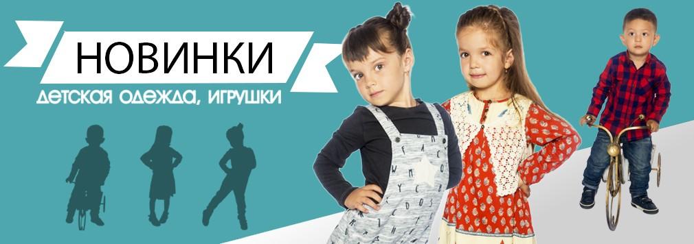 b568f08ce Онлайн магазин детской одежды brand kids